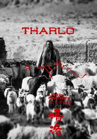 tharlo-2015-pema-tseden